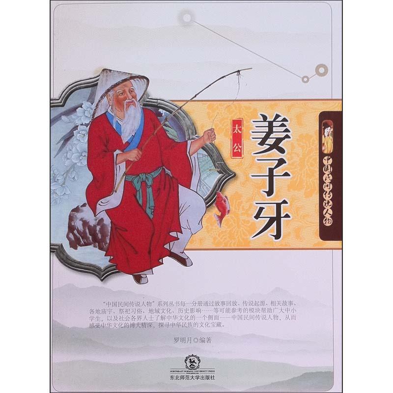 中国民间传说人物--姜子牙