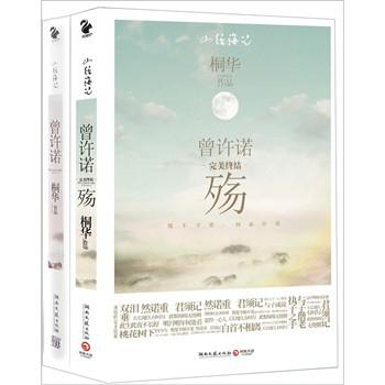 曾许诺(殇+山经海纪 桐华作品)(套装共2册)