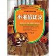 世界儿童科普文学经典.比安基动物小说系列--小老鼠比克