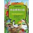 世界儿童科普文学经典.比安基动物小说系列--小山雀的日历