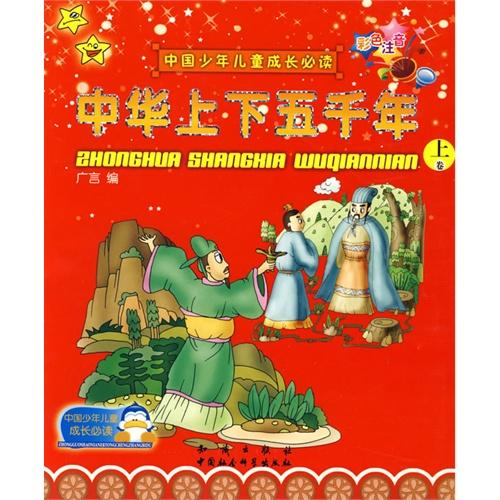 中国少年儿童成长必读 中华上下五千年 彩色注音2册