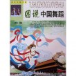 圖說中國文化-圖說中國舞蹈