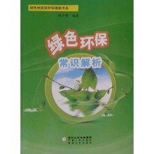 绿色地球保护环境书系--绿色环保常识解析