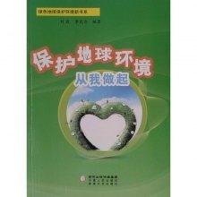 绿色地球保护环境书系--保护地球环境从我做起