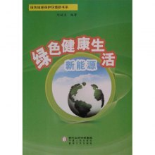 绿色地球保护环境书系--绿色健康生活新能源