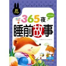 《小学生必读课外书(炫彩童书):365夜睡前故事