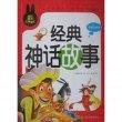 炫彩童书:经典神话故事(彩图注音版)