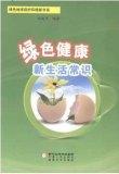 绿色地球保护环境新书系-绿色健康新生活常识