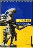 雕塑艺术馆