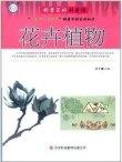 邮票百科科普馆 花卉植物