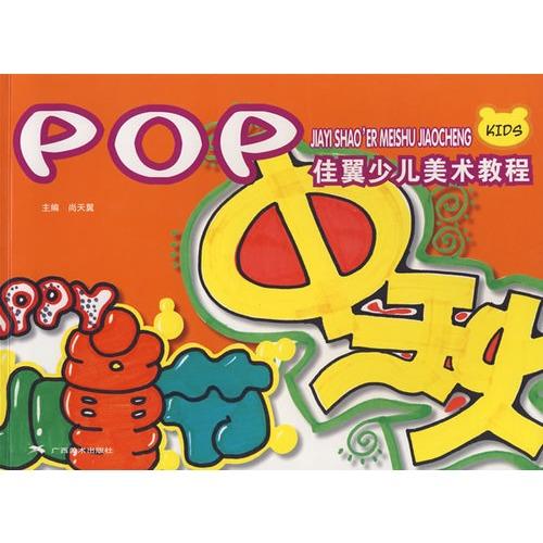 幼儿园pop字体区域牌