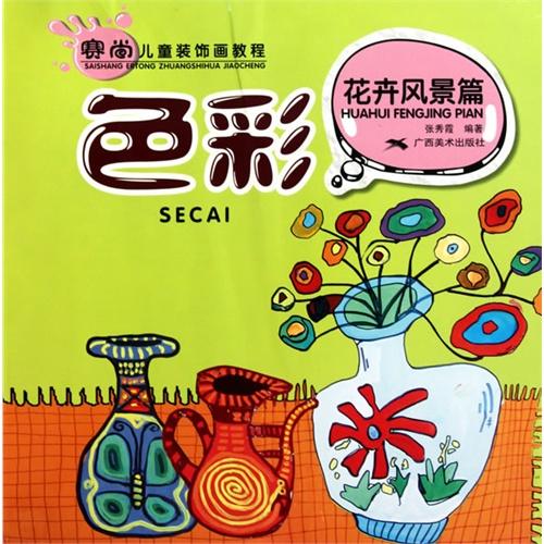 塞尚儿童装饰画教程--色彩花卉风景篇