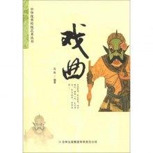 中华优秀传统艺术丛书:戏曲