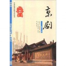 中华优秀传统文化丛书:京剧
