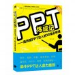 PPT炼成记-高效能PPT达人的10堂必修课-(附赠1DVD.含精华素材)