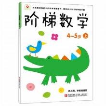 4-5岁 上-阶梯数学-幼儿园.学前班适用