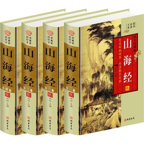 山海經-圖文珍藏版