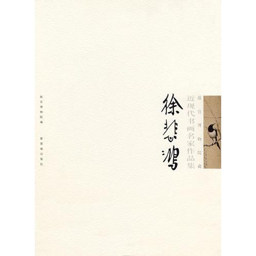 故宫博物院藏近现代书画名家作品集徐悲鸿图片