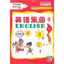 云朵宝贝 幼儿系列--英语乐园8·6岁