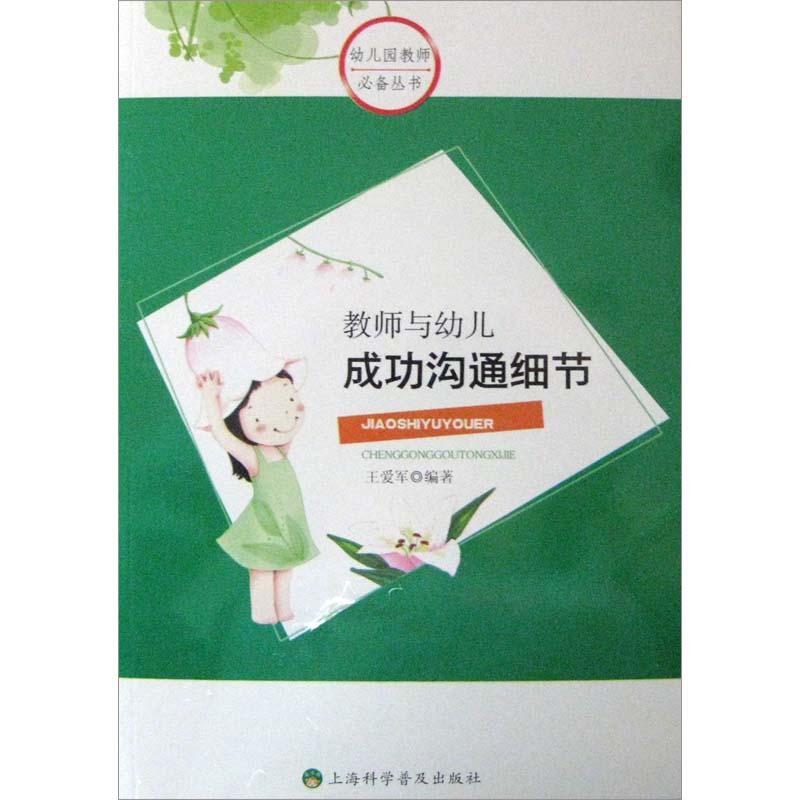 《教师与幼儿成功沟通细节》