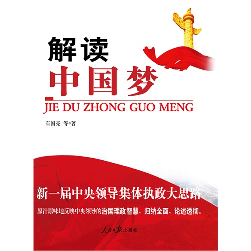 解读中国梦