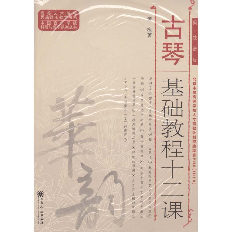 古琴基础教程十二课 简.线谱版