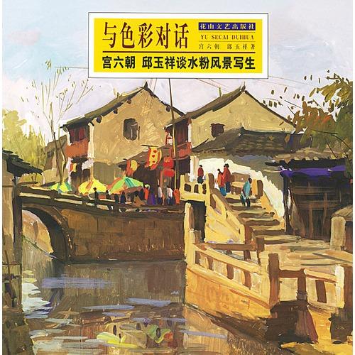 《与色彩对话 宫六朝 秋玉祥谈水粉风景写生》