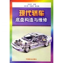 现代轿车底盘构造与维修