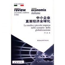 面对经济全球化_经济全球化_全球化的利弊