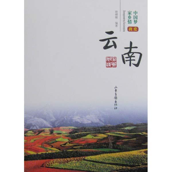 中国梦家乡情——我爱云南