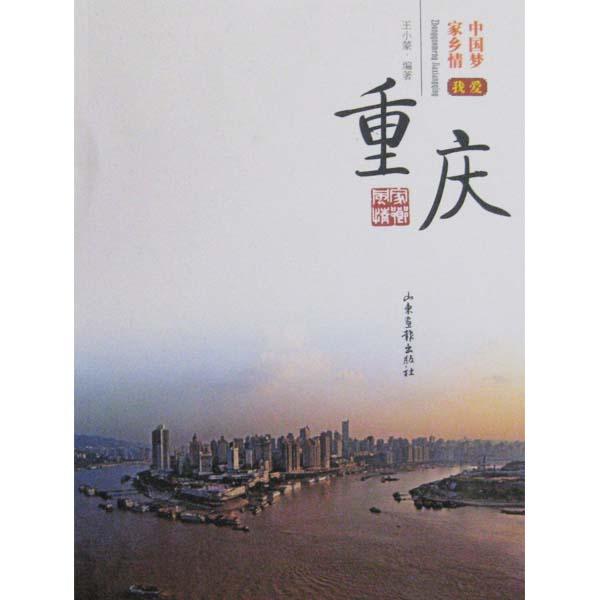 中国梦家乡情——我爱重庆