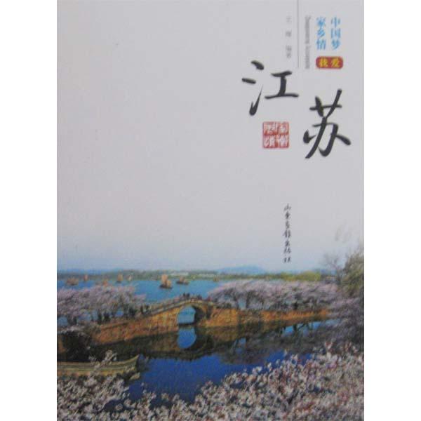 中国梦家乡情——我爱江苏