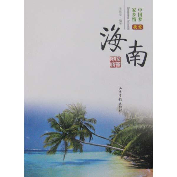 中国梦家乡情——我爱海南