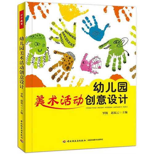 幼儿园美术活动创意设计(万千教育)