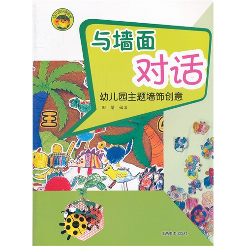 《与墙面对话-幼儿园主题墙饰创意》