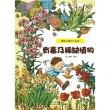 超级动植物大乐园:有毒及稀缺植物
