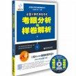 二级Access数据库程序设计-全国计算机等级考试考眼分析与样卷解析-第4版-(2014年新版考试)-赠模拟考试系统一套