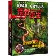 巨蟒丛林里的黄金密码-荒野求生-随书附赠生存任务对战牌