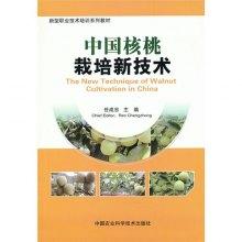 中国核桃栽培新技术