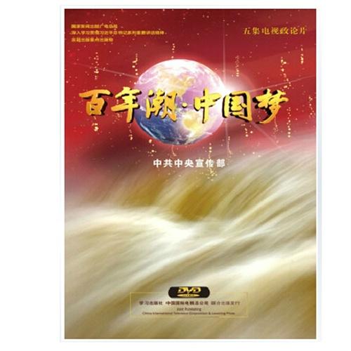 百年潮.中国梦(3dvd)