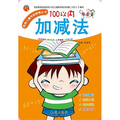 金牌儿童学前教育丛书 100以内加减法