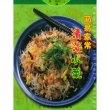 简易家常——清淡小菜/家庭保健食谱系列