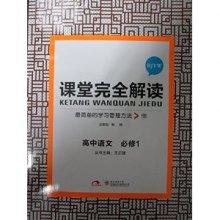 《秋14课堂完全解读:语文高中v课堂1(RJYW)》天放高中几图片