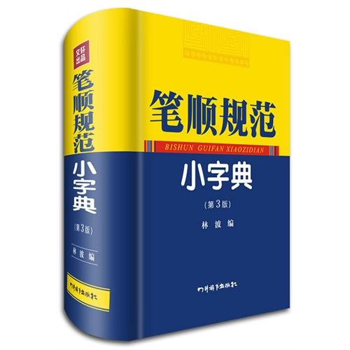 笔顺规范小字典 第3版