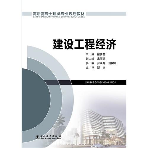 建设工程经济_建设工程经济