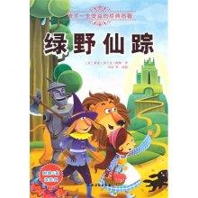 孩子一生受益的经典名著 绿野仙踪 四色美绘本
