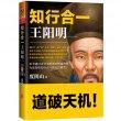 1472-1529-知行合一王陽明