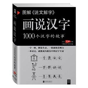 图解《说文解字》:画说汉字:1000个汉字的故事