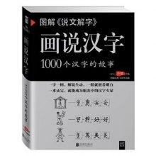 图解说文解字画说汉字:1000个汉字的故事
