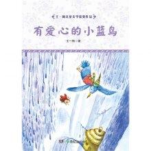 有爱心的小蓝鸟 王一梅儿童文学获奖作品